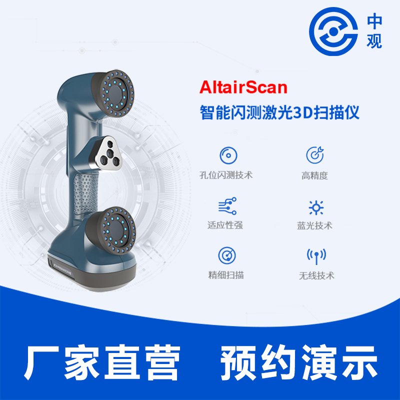 <a href=http://www.zg-3d.com/product/scanner/altairscan.html target=_blank class=infotextkey>AltairScan</a>智能闪测激光3D扫描仪