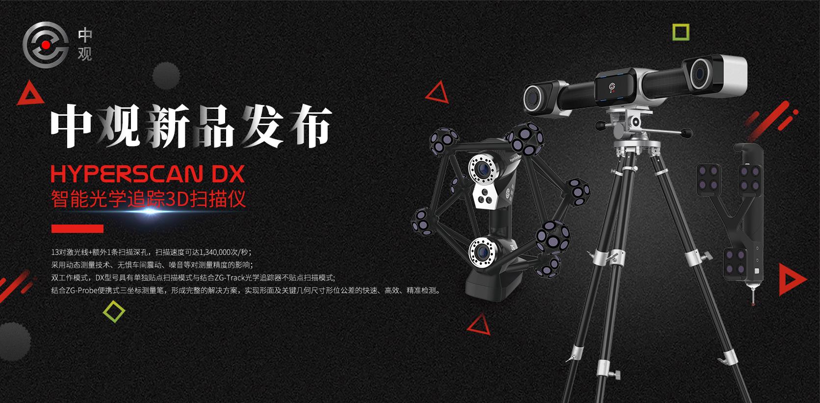 中观在CIOE 2019发布全新HyperScan DX智能光学追踪3D扫描仪