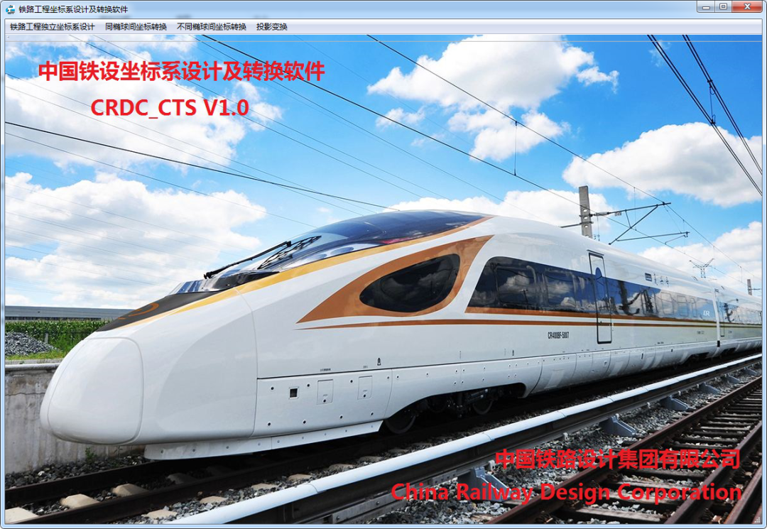 """中观助力""""全国铁路向上向善好青年""""服务中国铁设提质增效"""