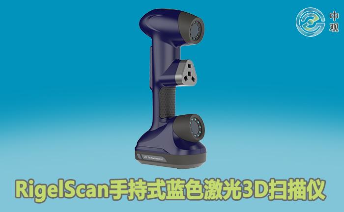 RigelScan手持式蓝色激光3D扫描仪