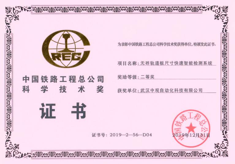 中国铁路工程总公司科学技术奖证书