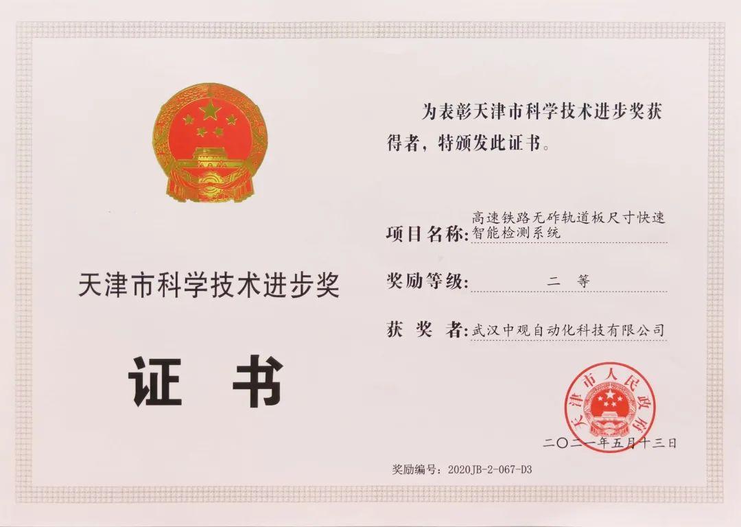"""中观荣获""""天津市科学技术进步奖"""""""